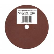Точильный камень 100x10x3.2 ТС-160Ц-Д для станка Энергомаш ТС-160Ц