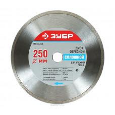 Диск алмазный 250x25,4мм для электроплиткореза Зубр 36655-250_z01 сплошной